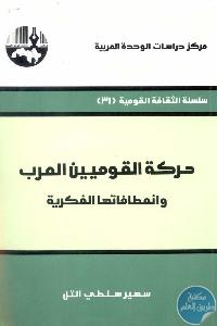 حركة القوميين العرب و انعطافاتها الفكرية 697132 - تحميل كتاب حركة القوميين العرب وانعطافاتها الفكرية pdf لـ سهير سلطي التل