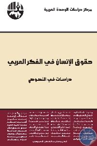 حقوق الإنسان في الفكر العربي دراسات في النصوص 711539 - تحميل كتاب حقوق الإنسان في الفكر العربي : دراسات في النصوص pdf لـ مجموعة مؤلفين