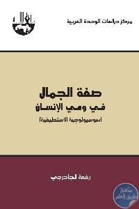 صفة الجمال في وعي الإنسان - تحميل كتاب صفة الجمال في وعي الإنسان (سوسيولوجية الاستطيقية) pdf لـ رفعة الجادرجي
