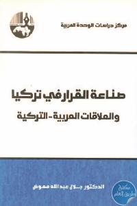 صناعة القرار في تركيا - تحميل كتاب صناعة القرار في تركيا والعلاقات العربية - التركية pdf د. جلال عبد الله معوض