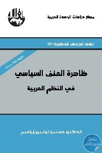 ظاهرة العنف السياسي في النظم العربية ط3 - تحميل كتاب ظاهرة العنف السياسي في النظم العربية pdf لـ د. حسنين توفيق إبراهيم