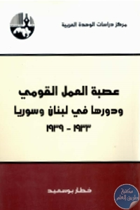 عصبة العمل القومي و دورها في لبنان و سوريا 1933 1939 693145 - تحميل كتاب عصبة العمل القومي ودورها في لبنان وسوريا 1933 - 1939 pdf لـ د. خطار بوسعيد