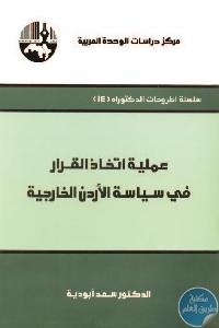 عملية اتخاذ القرار في سياسة الأردن الخارجية - تحميل كتاب عملية اتخاذ القرار في سياسة الأردن الداخلية pdf لـ د. سعد أبودية