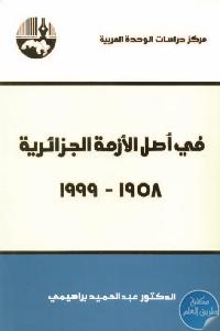 في أصل الأزمة الجزائرية - تحميل كتاب في أصل الأزمة الجزائرية (1958- 1999) pdf لـ د. عبد الحميد براهيمي