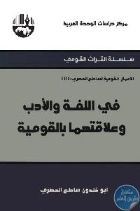 في اللغة والأدب وعلاقتهما بالقومية - تحميل كتاب في اللغة والأدب وعلاقتهما بالقومية pdf لـ أبو خلدون ساطع الحصري