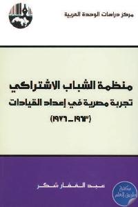 منظمة الشباب الاشتراكي 1 - تحميل كتاب منظمة الشباب الإشتراكي : تجربة مصرية قي إعداد القيادات (1963-1976) pdf لـ عبد الغفار شكر