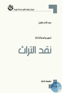 نقد التراث مراجعة كتاب 385x541 1 - تحميل كتاب نقد التراث pdf لـ د. عبد الإله بلقزيز