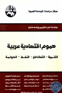 هموم اقتصادية عربية التنمية التكامل النفط العولمة 690304 - تحميل كتاب هموم إقتصادية عربية (التنمية - التكامل - النفط - العولمة ) pdf لـ مجموعة مؤلفين