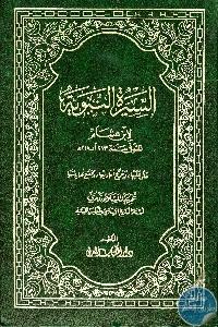 00 94563 - تحميل كتاب السيرة النبوية pdf لـ ابن هشام
