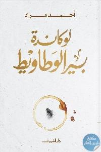 116306089 3443387735695709 5428942292032177634 o 533x793 - تحميل كتاب لوكاندة بير الوطاويط pdf لـ أحمد مراد