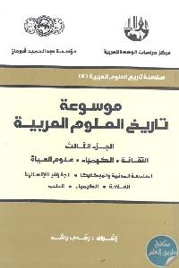 125258452 - تحميل كتاب موسوعة تاريخ العلوم العربية - الجزء الثالث pdf لـ د. رشدي راشد
