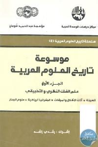 12548235 - تحميل كتاب موسوعة تاريخ العلوم العربية - الجزء الأول pdf لـ د. رشدي راشد
