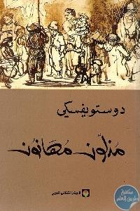 190956 500x762 - تحميل كتاب مذلون مهانون - رواية pdf لـ دوستويفسكي