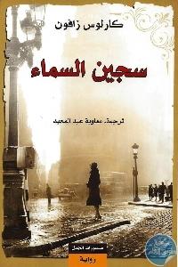 201903210939572060882 669x997 - تحميل كتاب سجين السماء - رواية pdf لـ كارلوس زافون