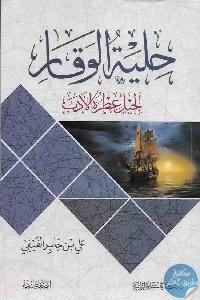 2020 10 20 164607 1 550x820 - تحميل كتاب حلية الوقار لجيل عطره الأدب pdf لـ علي بن جابر الفيفي