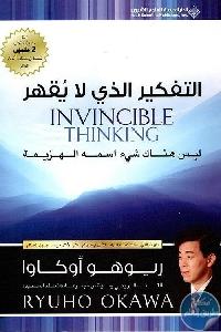 217025 500x747 - تحميل كتاب التفكير الذي لا يقهر pdf لـ ريوهو أوكاوا