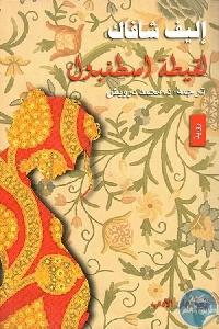 221567 5f2a4ccd c1ca 4e1a abf0 bc9350e7f0e5 500x755 - تحميل كتاب لقيطة اسطنبول - رواية pdf لـ إليف شافاك