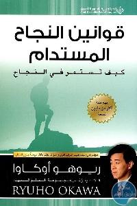250964 500x749 - تحميل كتاب قوانين النجاح المستدام pdf لـ ريوهو أوكاوا