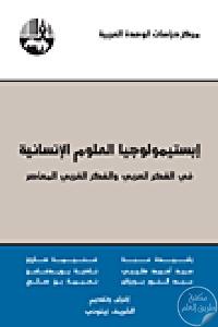 284982 - تحميل كتاب إبستيمولوجيا العلوم الإنسانية في الفكر العربي والفكر الغربي المعاصر pdf لـ مجموعة مؤلفين
