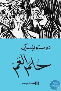 3107823 410x609 - تحميل كتاب حلم العم - رواية pdf لـ دوستويفسكي