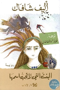 322839 500x746 - تحميل كتاب البنت التي لا تحب إسمها - رواية pdf لـ أليف شافاك