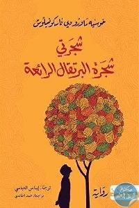 36660125. UY630 SR1200 630 418x630 - تحميل كتاب شجرتي شجرة البرتقال الرائعة - رواية pdf لـ خوسيه ماورو دي فاسكونسيلوس