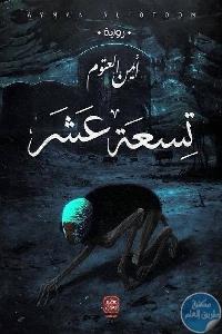 37928635. UY960 SS960 669x940 - تحميل كتاب تسعة عشر - رواية pdf لـ أيمن العتوم