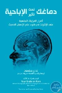 40695216. SX318  - تحميل كتاب دماغك تحت تأثير الإباحية pdf لـ غاري ويلسون