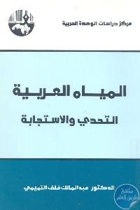 4577 - تحميل كتاب المياه العربية : التحدي والإستجابة pdf لـ د. عبد المالك خلف التميمي