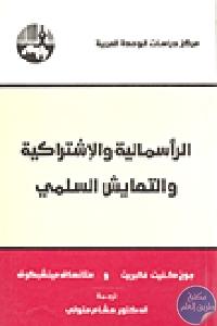 4685 - تحميل كتاب الرأسمالية والإشتراكية والتعايش السلمي pdf لـ جون كنيت غالبريت و ستانسلاف مينشيكوف