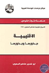 4783 - تحميل كتاب الإقليمية جذورها وبذورها pdf لـ أبو خلدون ساطع الحصري