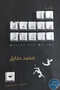 521522 - تحميل كتاب لن ينتهي البؤس - رواية pdf لـ محمد طارق