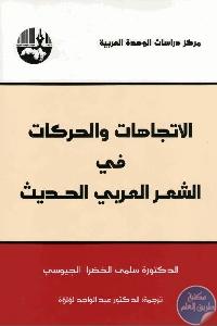 5245628 - تحميل كتاب الاتجاهات والحركات في الشعر العربي الحديث pdf لـ د. سلمى الخضراء الجيوسي