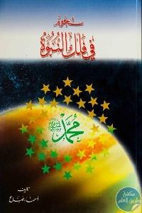 600x847 600x847 - تحميل كتاب نجوم في فلك النبوة pdf لـ أسماء طباع