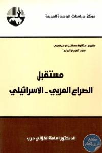 696182 - تحميل كتاب مستقبل الصراع العربي - الإسرائيلي pdf لـ د. أسامة الغزالي حرب