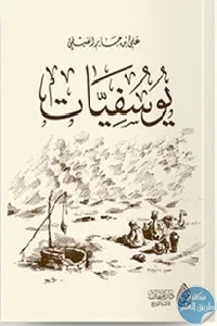 7c8499ed 7903 4bd5 a746 7c00f82b110d - تحميل كتاب يوسفيات pdf لـ علي بن جابر الفيفي