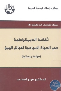 8551445fdd - تحميل كتاب ثقافة الديمقراطية في الحياة السياسية لقبائل اليمن pdf لـ د. سمير العبدلي