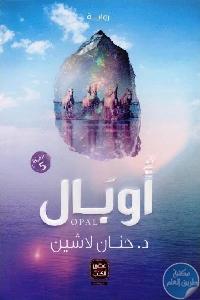 8590 549x755 - تحميل كتاب أوبال - رواية pdf لـ حنان لاشين