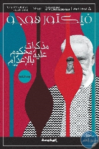 9009714 540x800 - تحميل كتاب مذكرات محكوم عليه بالإعدام - رواية pdf لـ فيكتور هوجو