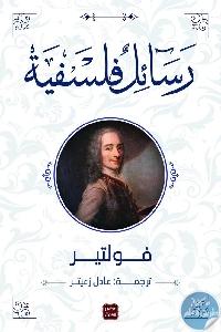 9837 669x920 - تحميل كتاب رسائل فلسفية pdf لـ فولتير