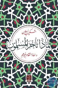 9839 669x921 - تحميل كتاب لماذا تأخر المسلمون ؟ ولماذا تقدم غيرهم؟ pdf لـ شكيب أرسلان