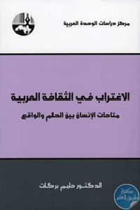Alienation Arab Culture - تحميل كتاب الاغتراب في الثقافة العربية : متاهات الإنسان بين الحلم والواقع pdf لـ د. حليم بركات