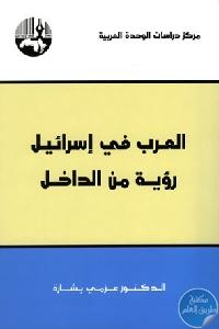 Arabs Israel - تحميل كتاب العرب في إسرائيل : رؤية من الداخل pdf لـ د. عزمي بشارة