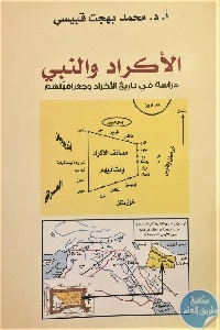 DKpPcsqW4AAvynw 669x973 - تحميل كتاب الأكراد والنبي : دراسة في تاريخ الأكراد وجغرافيتهم pdf لـ د. محمد بهجت قبيسي