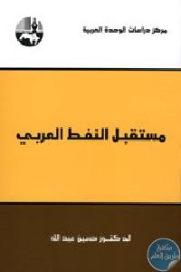 Future of Arab Oil2 - تحميل كتاب مستقبل النفط العربي pdf لـ د. حسين عبد الله
