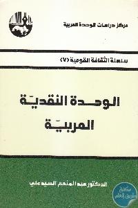 IMG 1 - تحميل كتاب الوحدة النقدية العربية pdf لـ د. عبد المنعم السيد علي
