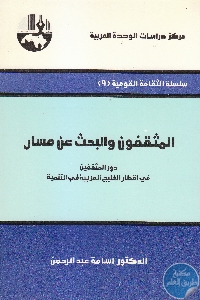 IMG 2 - تحميل كتاب المثقفون والبحث عن مسار pdf لـ د. أسامة عبد الرحمن