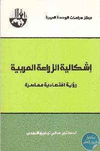 IMG 4 - تحميل كتاب إشكالية الزراعة المعاصرة : رؤية اقتصادية معاصرة pdf لـ د. سالم توفيق النجفي