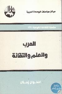 IMG 0001 4 - تحميل كتاب العرب والعلم والتقانة pdf لـ أنطوان زحلان
