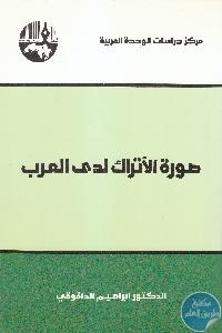 IMG 0002 7 - تحميل كتاب صورة الأتراك لدى العرب pdf لـ د. ابراهيم الداقوقي